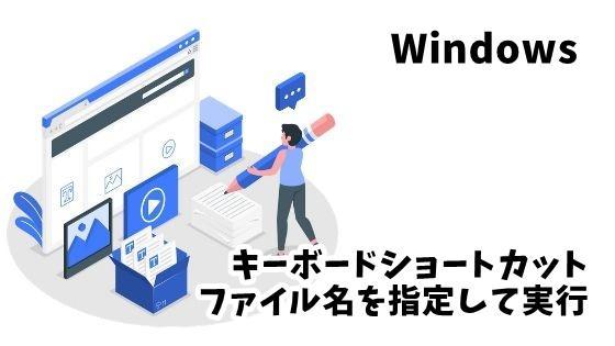 WIndows ファイル名を指定して実行 キーボードショートカット