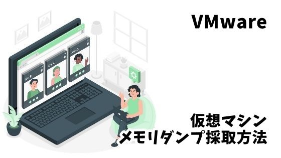 VMware ESXi 仮想マシン vmss2coreツールによるメモリダンプ採取方法
