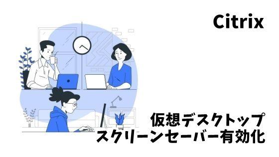 Citrix 仮想デスクトップ スクリーンセーバー有効化