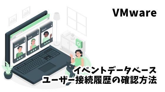 VMware HorizonView イベントデータベース