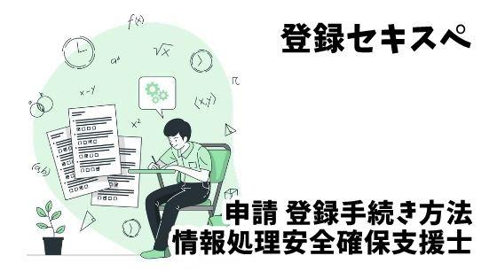 登録セキスペ 申請 登録手続き方法