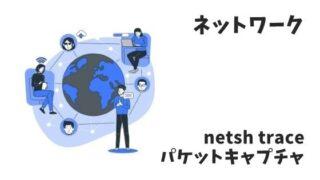 netsh traceコマンド パケットキャプチャ