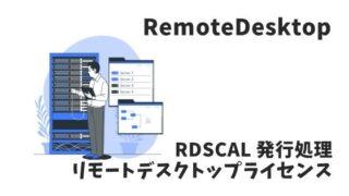 RDSCAL リモートデスクトップライセンス 発行処理
