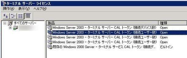 リモートデスクトップライセンス 管理画面