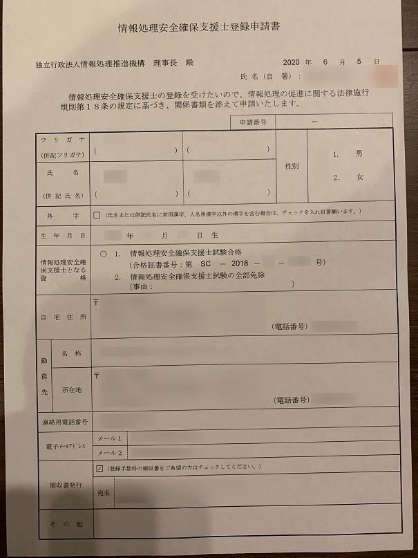 登録セキスペ 登録申請書 1