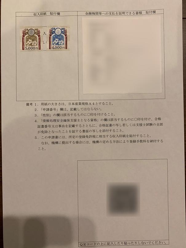 登録セキスペ 登録申請書 2