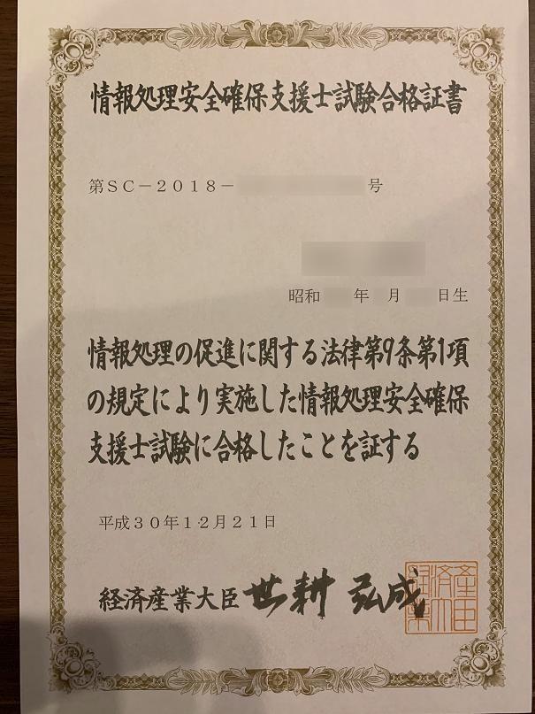 登録セキスペ 合格証書のコピー