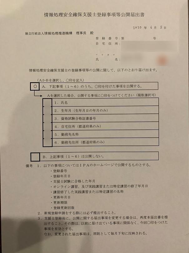 登録セキスペ 登録事項等公開届出書