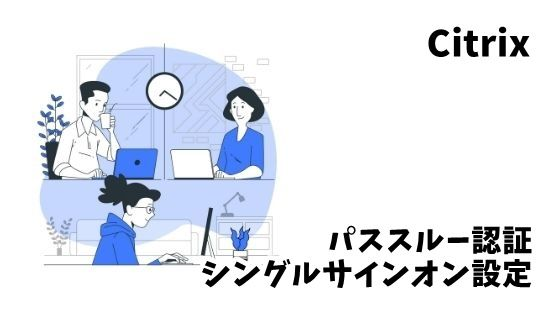 Citrix シングルサインオン パススルー認証設定