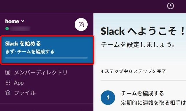 slack_011