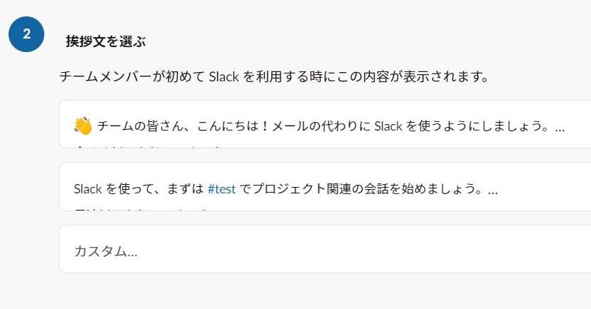 slack_014