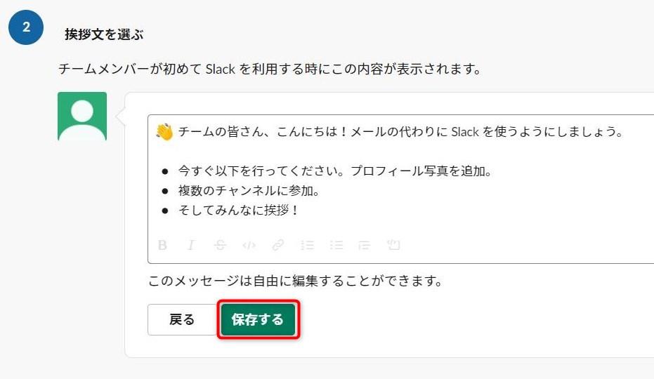 slack_015