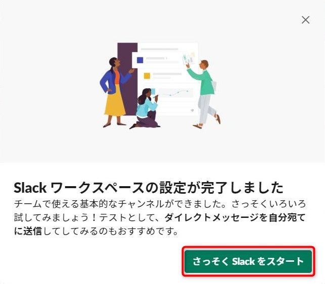 slack_021