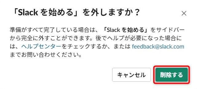 slack_023