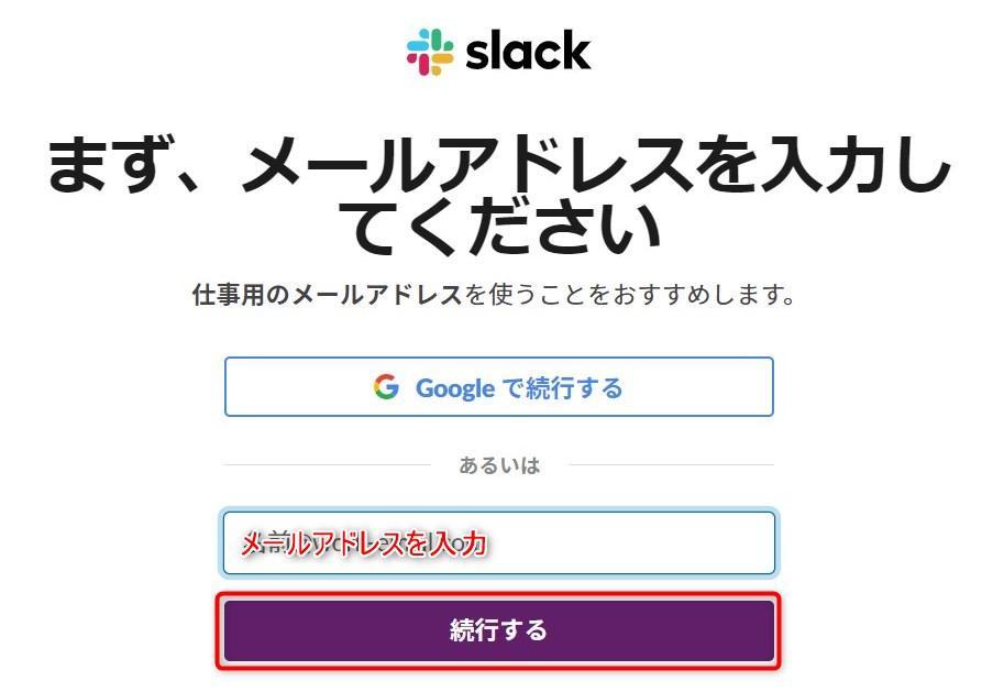 slack_024