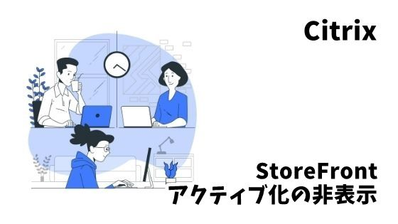 Citrix StoreFront アクティブ化非表示