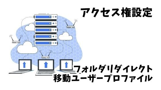 移動ユーザープロファイル フォルダリダイレクト アクセス権設定