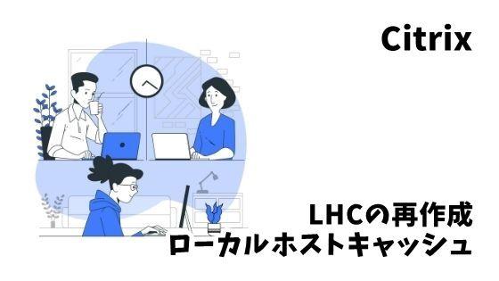 Citrix ローカルホストキャッシュの再作成