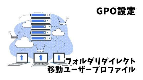 移動ユーザープロファイル フォルダリダイレクト GPO設定
