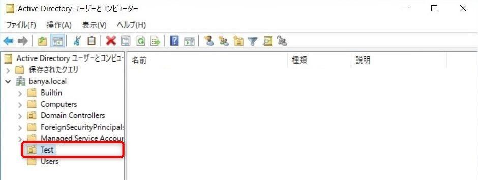 移動ユーザープロファイル フォルダリダイレクト GPO設定 OU作成
