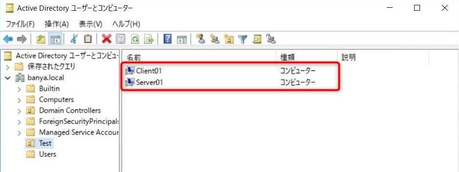 移動ユーザープロファイル フォルダリダイレクト GPO設定 コンピューターオブジェクト格納