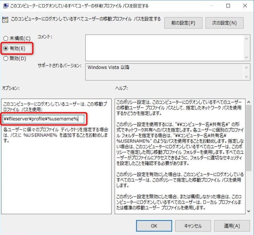 移動ユーザープロファイル フォルダリダイレクト GPO設定 ユーザープロファイル設定2