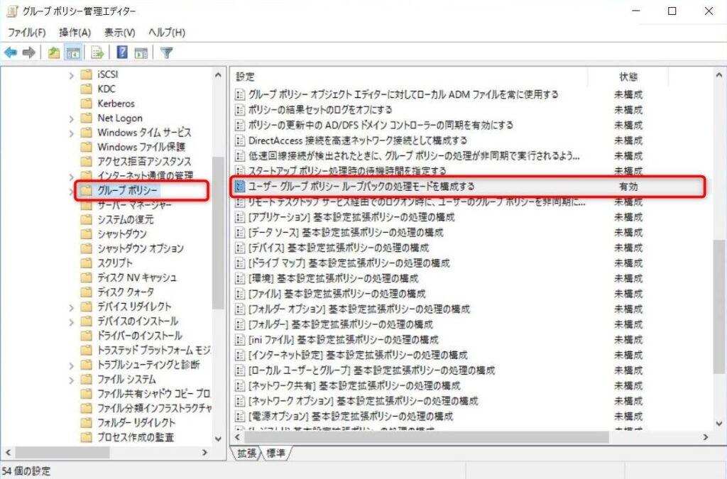 移動ユーザープロファイル フォルダリダイレクト GPO設定 フォルダリダイレクト設定1