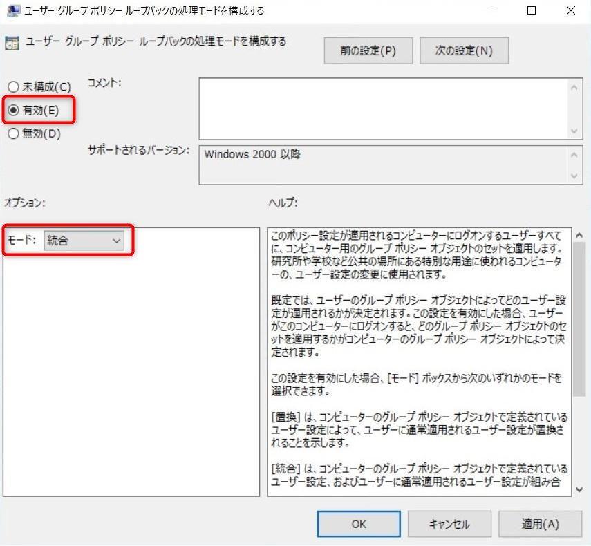 移動ユーザープロファイル フォルダリダイレクト GPO設定 フォルダリダイレクト設定2