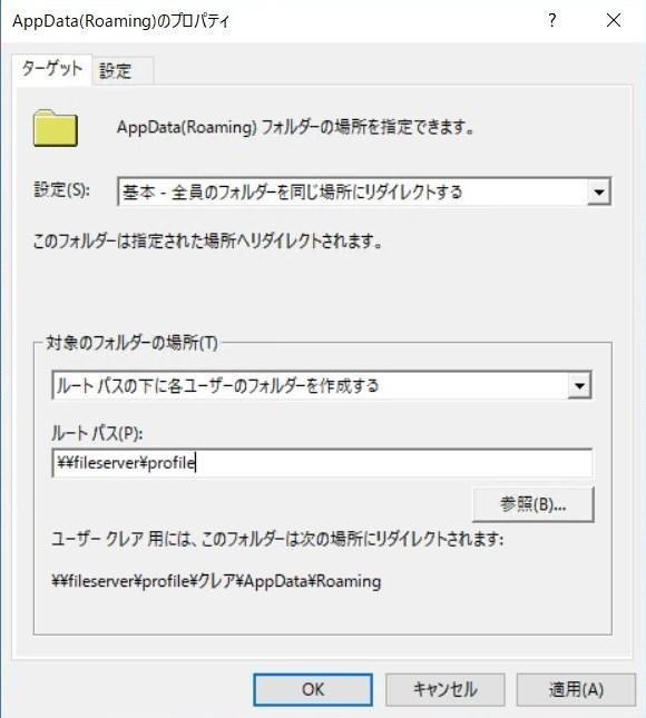 移動ユーザープロファイル フォルダリダイレクト GPO設定 フォルダリダイレクト設定3