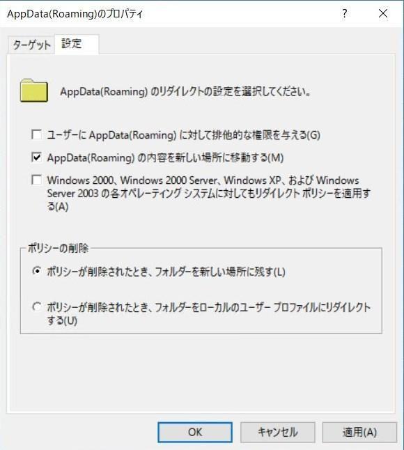 移動ユーザープロファイル フォルダリダイレクト GPO設定 フォルダリダイレクト設定4