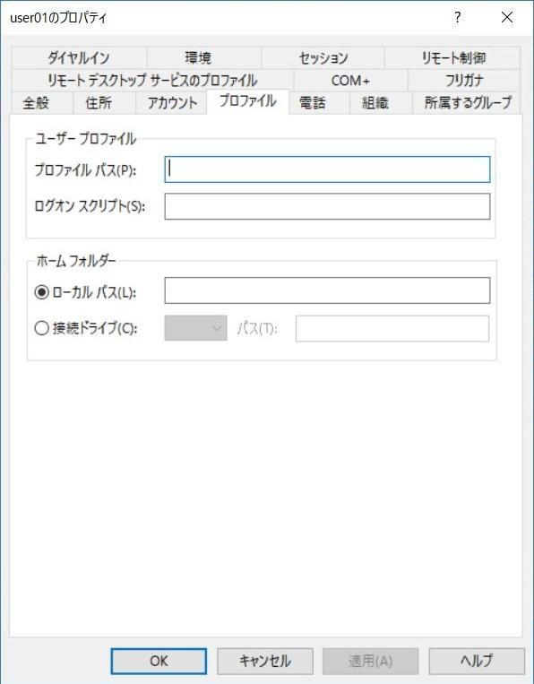 移動ユーザープロファイル フォルダリダイレクト GPO設定 ユーザーオブジェクトの設定1