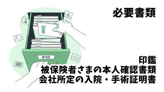 かんぽ生命 保険金請求に必要な書類