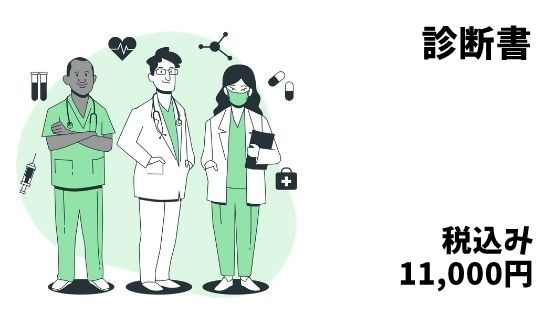 かんぽ生命 診断書