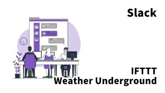 IFTTT Slack 天気予報 Weather Underground