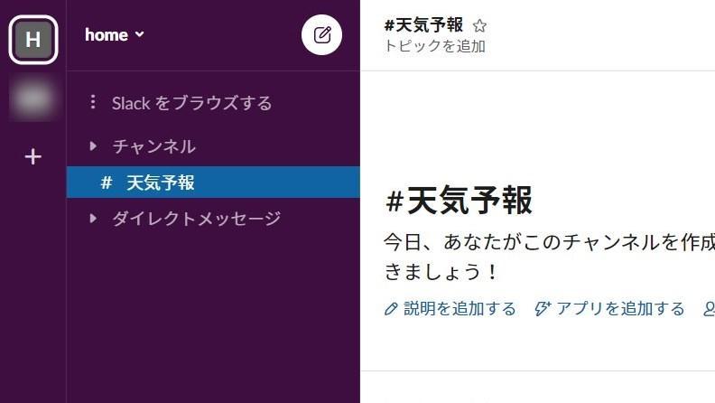 Slack チャンネル作成