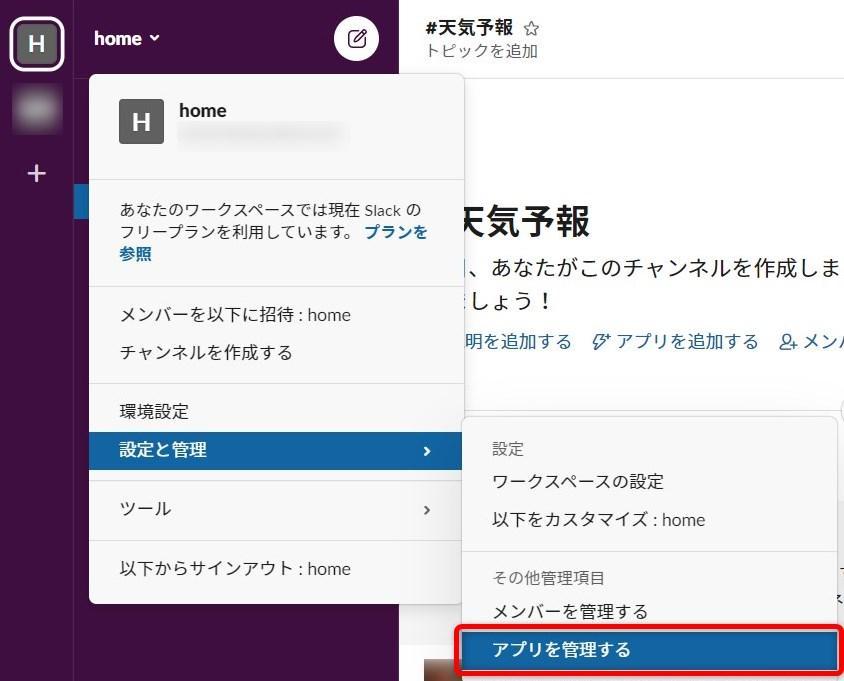 Slack IFTTTアプリ追加