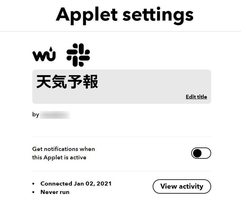 IFTTT アプレット設定変更
