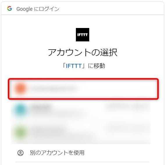IFTTT サインアップ Googleアカウント