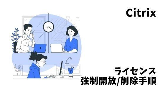 Citrix ライセンス強制解放/削除