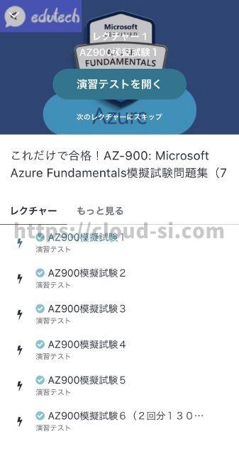 AZ-900: Microsoft Azure Fundamentals Udemy スマホアプリ