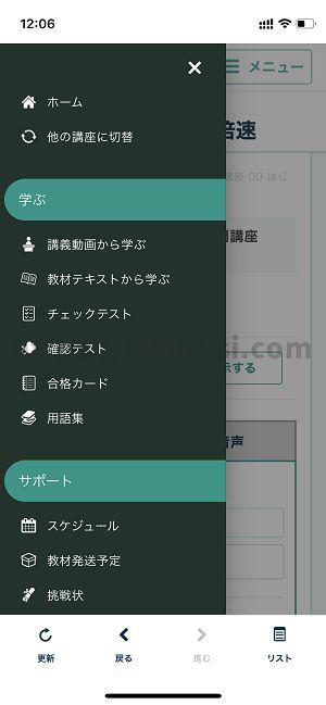 通関士 フォーサイト ManaBun 3