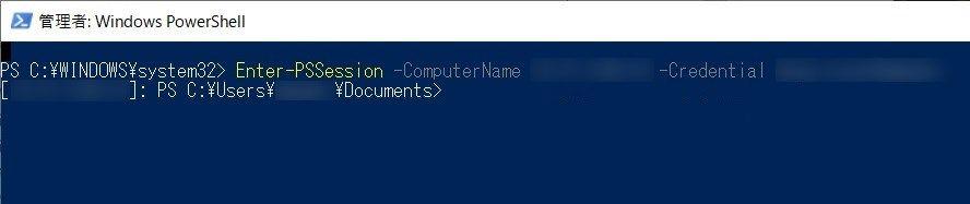 Enter-PSSessionコマンドによるリモート接続
