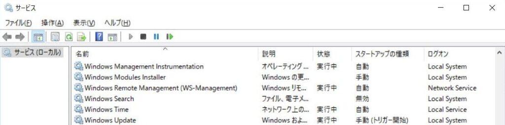 Windows Remote Management (WS-Management) サービス