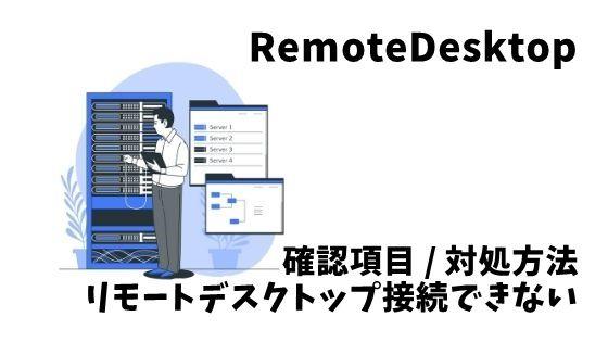 リモートデスクトップ接続できない 確認項目 対処方法