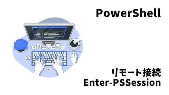 Enter-PSSession リモート接続を行う方法