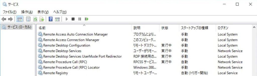 Remote Desktop Configuration Remote Desktop Services サービス起動状態
