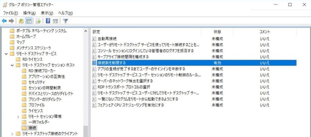 リモートデスクトップセッション 接続数の制限 グループポリシー