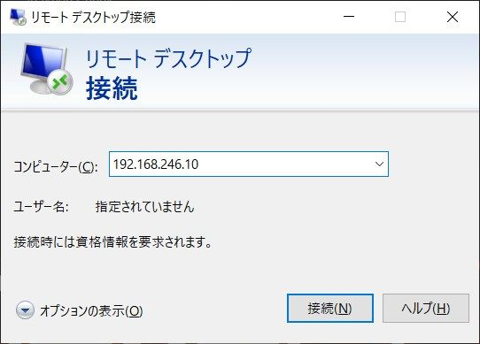 リモートデスクトップ接続クライアント